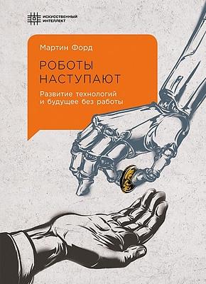 Книга Роботы наступают. Развитие технологий и будущее без работы