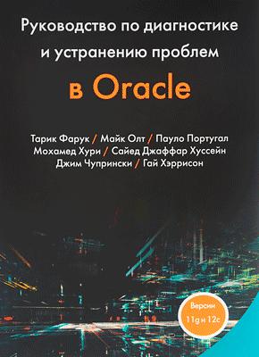 Книга Руководство по диагностике и устранению проблем в Oracle