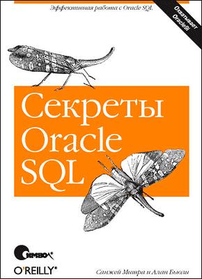 Книга Секреты Oracle SQL