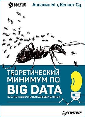 Книга Теоретический минимум по Big Data