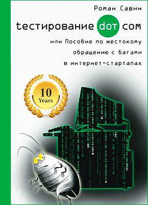 Книга Тестирование Dot Com