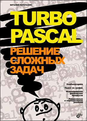 Книга Turbo Pascal. Решение сложных задач