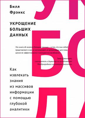 Книга Укрощение больших данных
