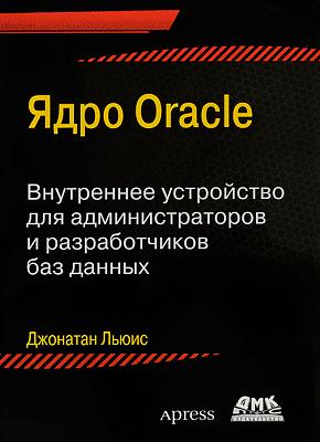 Книга Ядро Oracle