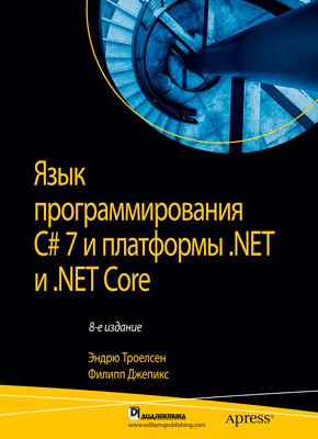 Книга Язык программирования C# 7 и платформы .NET и .NET Core