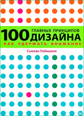 Книга 100 главных принципов дизайна