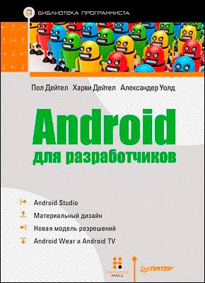 Книга Android для разработчиков