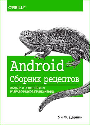 Книга Android. Сборник рецептов