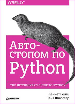 Книга Автостопом по Python