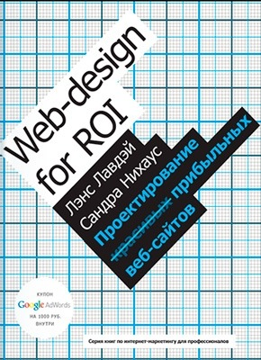 Книга Проектирование прибыльных веб-сайтов