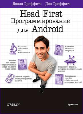 Книга Программирование для Android (Head First)
