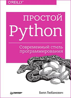 Книга Простой Python