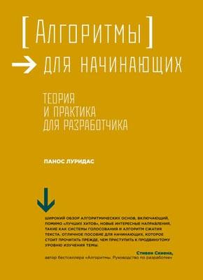 Книга Алгоритмы для начинающих