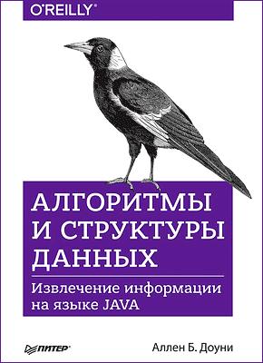 Книга Алгоритмы и структуры данных