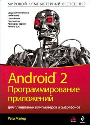 Книга Android 2. Программирование приложений