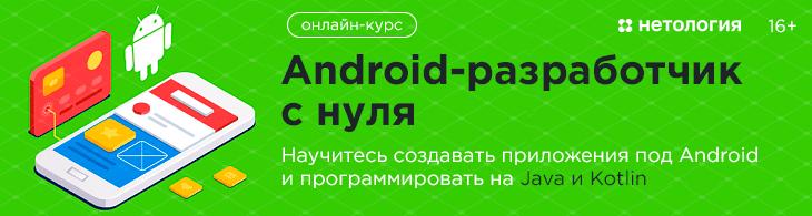 Курс Android-разработчик с нуля
