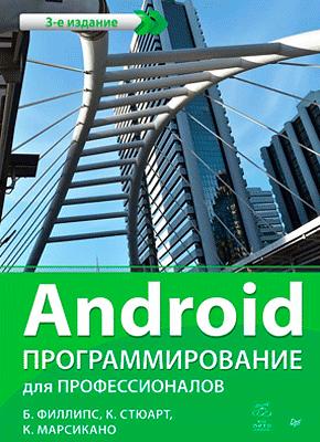 Книга Android. Программирование для профессионалов