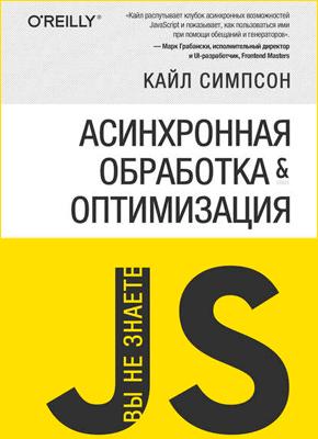 Книга Асинхронная обработка и оптимизация JS
