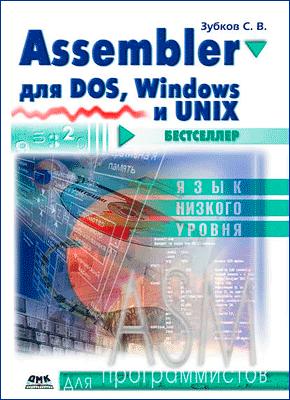 Книга Assembler. Для DOS, Windows и Unix