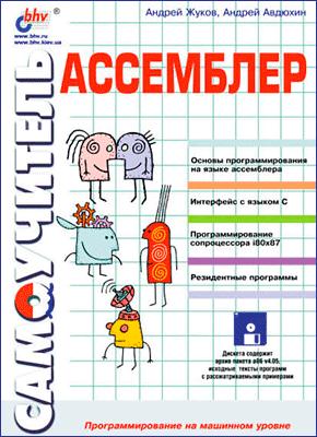 Книга Ассемблер. Самоучитель