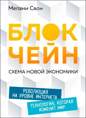 Книга Блокчейн. Схема новой экономики