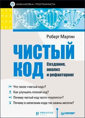 Книга Чистый код: создание, анализ и рефакторинг