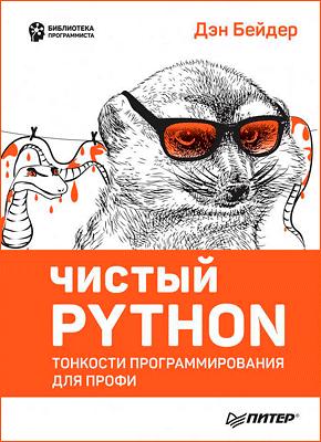 Книга Чистый Python