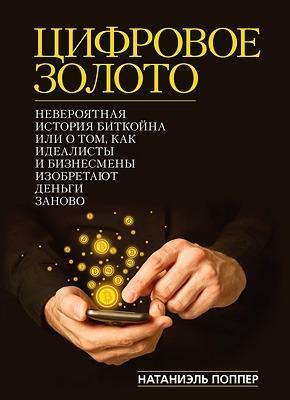 Книга Цифровое Золото