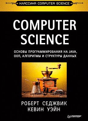 Книга Computer Science