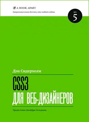 Книга CSS3 для веб-дизайнеров