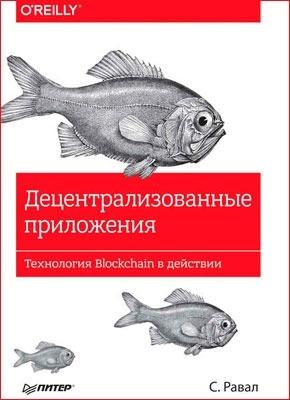 Книга Децентрализованные приложения