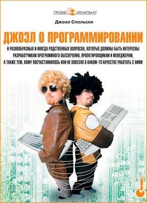 Книга Джоэл о программировании