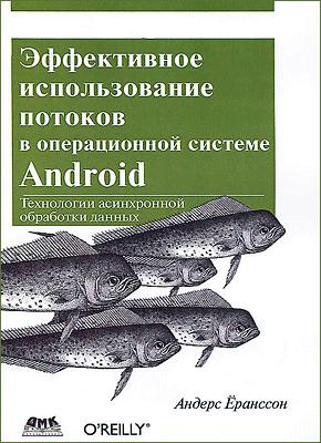 Книга Эффективное использование потоков в операционной системе Android