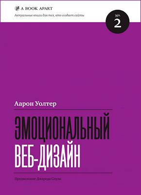 Книга Эмоциональный веб-дизайн