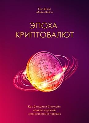 Книга Эпоха криптовалют