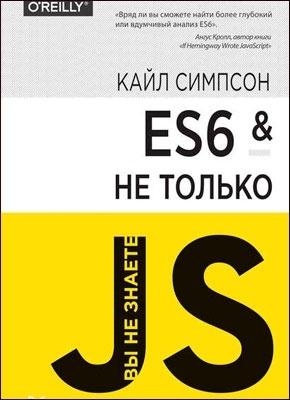 Книга ES6 и не только