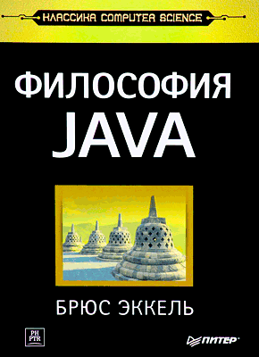 Книга Философия Java