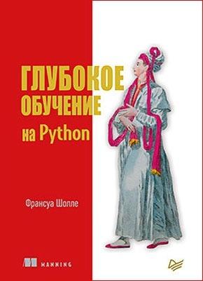 Книга Глубокое обучение на Python