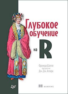 Книга Глубокое обучение на R
