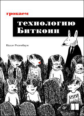 Книга Грокаем технологию Биткоин