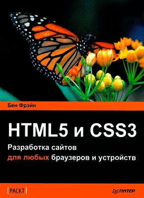 Книга HTML5 и CSS3. Разработка сайтов для любых браузеров и устройств