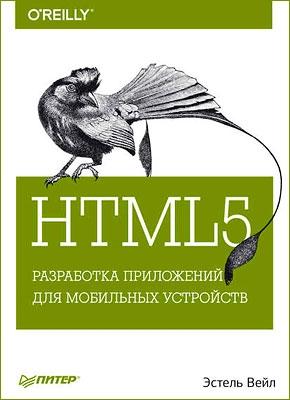 Книга HTML5. Разработка приложений для мобильных устройств