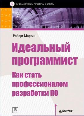 Книга Идеальный программист