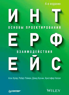 Книга Интерфейс