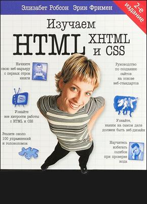 Книга Изучаем HTML, XHTML и CSS (Head First)