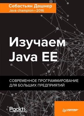 Книга Изучаем Java EE