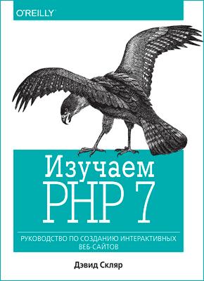 Книга Изучаем PHP 7