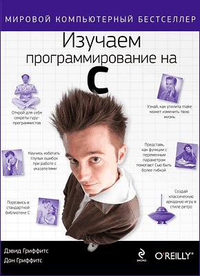 Книга Изучаем программирование на C