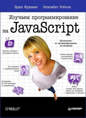 Книга Изучаем программирование на JavaScript (Head First)