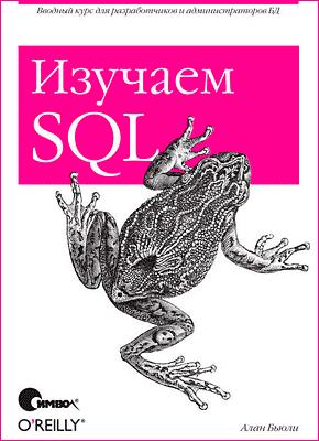 Книга Изучаем SQL